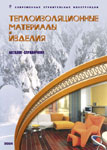 Catalogue :: THERMAL INSULATING MATERIALS AND PRODUCTS :: Издательство ССК-ИНФОРМ